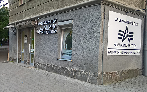 alpha industries україна
